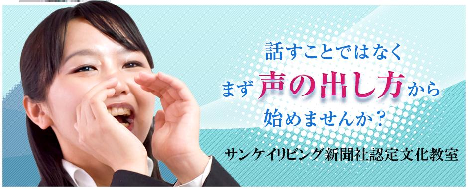 東京・小金井で話し方教室・ボイストレーニングなら話す専門の堀口メソッドボイススクール